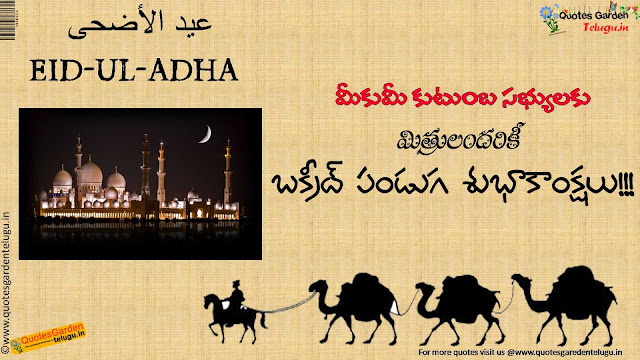Best Bakrid Quotes Greetings Wishes in Telugu 1138