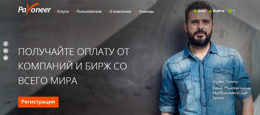 Payoneer в Україні Офіційний Сайт