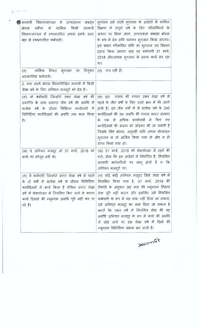 ad-hoc-bonus-2017-18-hindi-order-page-5
