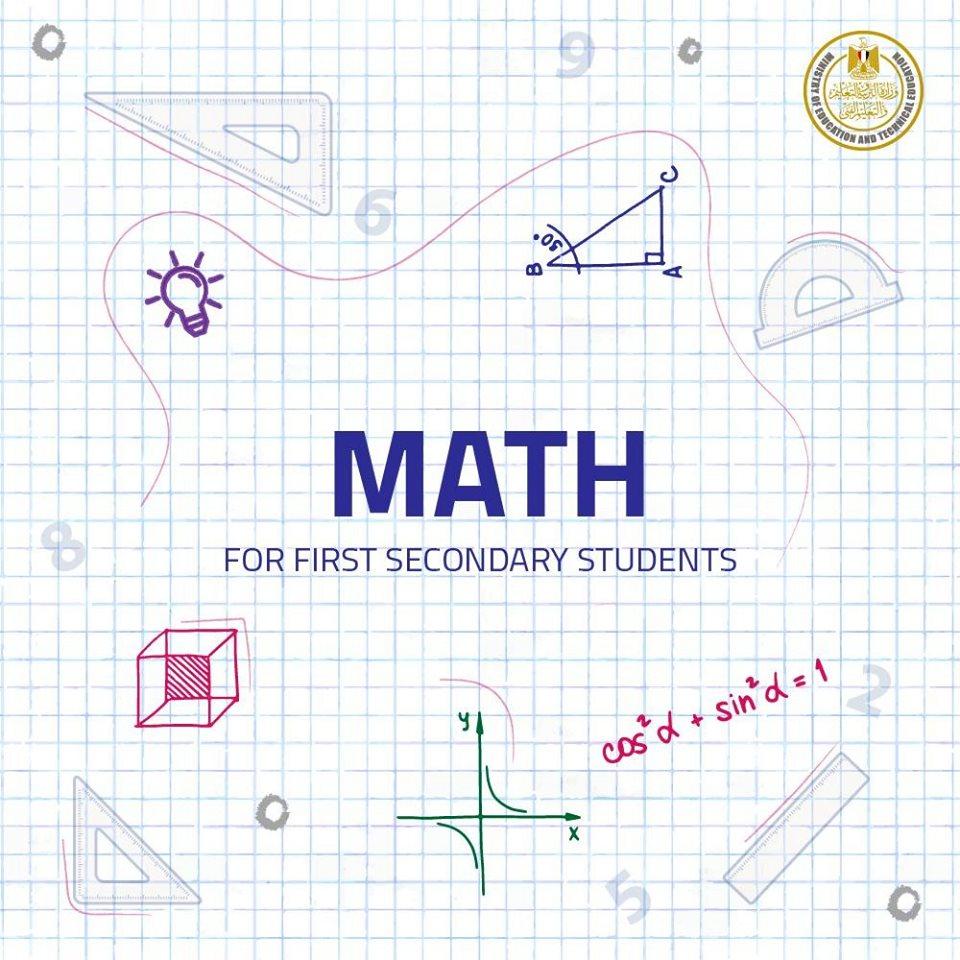 نماذج أسئلة امتحان الرياضيات لطلاب الصف الأول الثانوى مايو 2019 من الوزارة 6