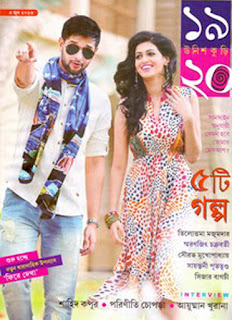 Pdf unish kuri 2015 magazine