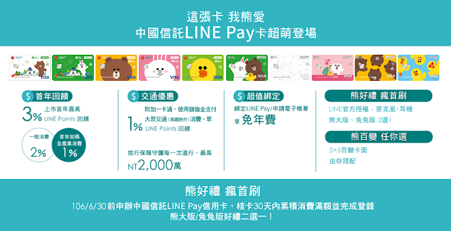 中國信託Line Pay信用卡全通路首年最高3%! @ 符碼記憶
