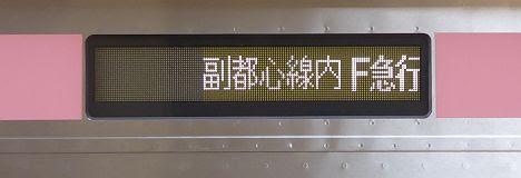東武東上線 副都心線直通 F急行 元町・中華街行き2 東京メトロ10000系