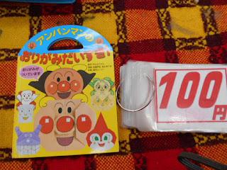 中古本、100円、アンパンマンのおりがみだいすき