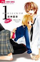 http://2.bp.blogspot.com/-BmVAYgCmg18/U1GILhx5zpI/AAAAAAAABas/xiz6ijdBoek/s1600/Ookami+ni+Kuchizuke+1.jpg