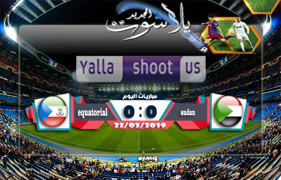 اهداف مباراة السودان وغينيا الإستوائية اليوم 22-03-2019 تصفيات كأس أمم أفريقيا 2019