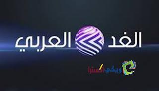 تردد قناة الغد Al Ghad tv على النايل سات