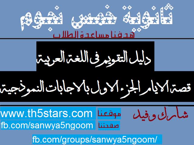 دليل تقويم اللغة العربية للثانوية العامة 2015 قصة الايام طه حسين