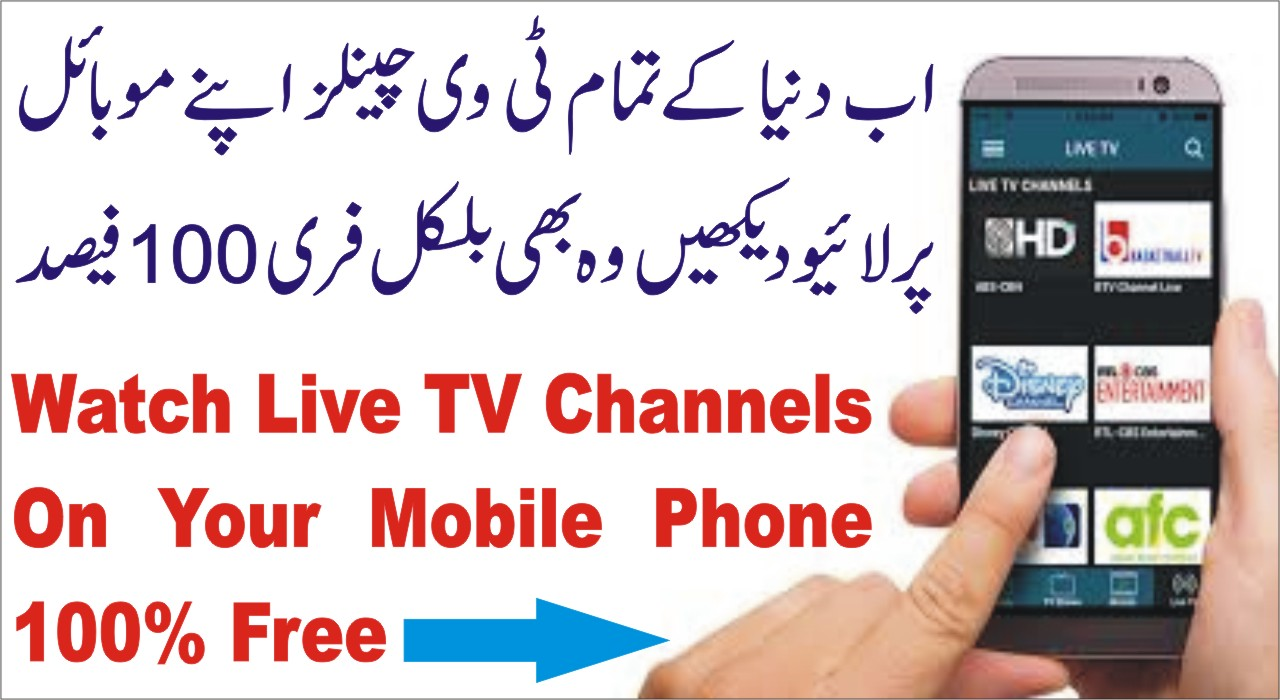 Download World TV Channels Hub Android App | Watch Live All