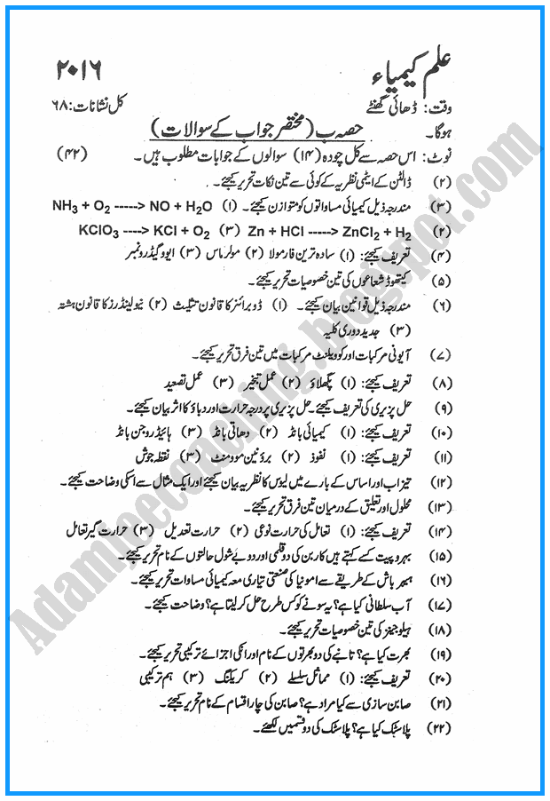 ix-chemistry-urdu-past-year-paper-2016