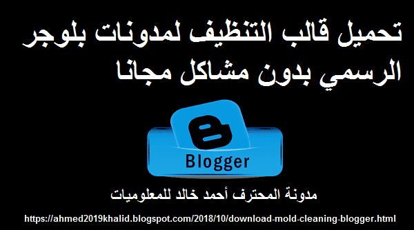 تحميل قالب التنظيف لمدونات بلوجر الرسمي بدون مشاكل مجانا