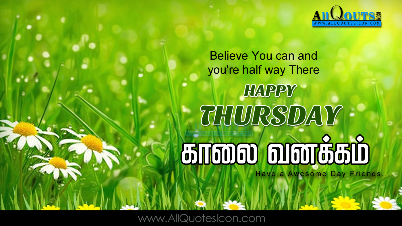 Tamil Good Morning Quotes Wshes For Whatsapp Life