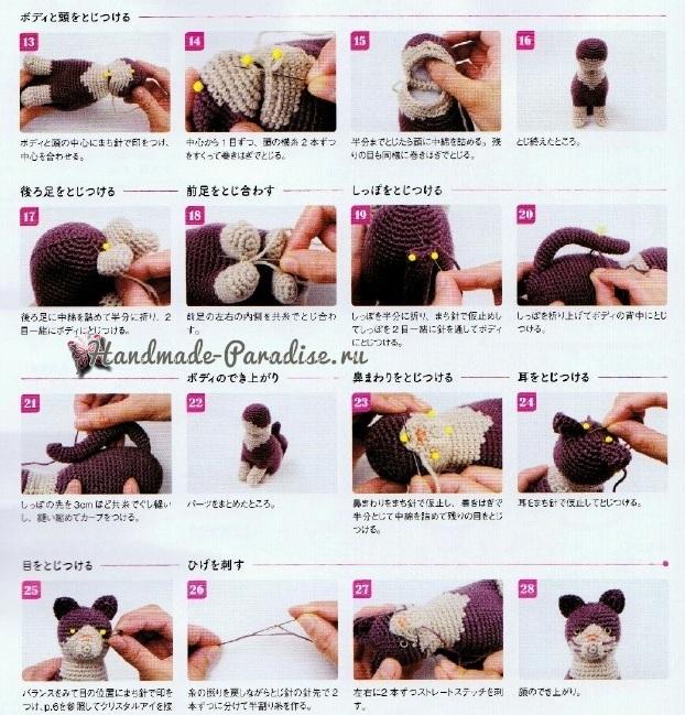 Кошки крючком. Схемы вязания (6)