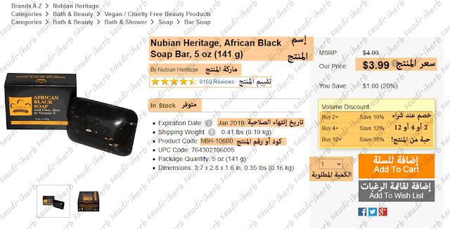 طريقة التسجيل و الشراء من موقع iHerb