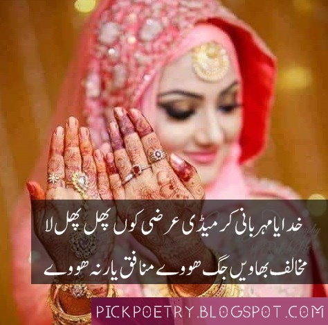 Saraiki Best 2 Line Poetry With Pics | Best Urdu Poetry Pics and ...