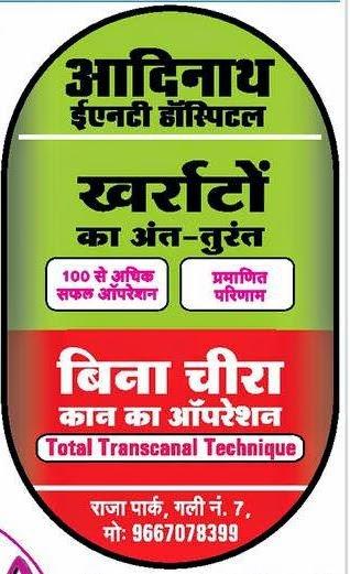 virendra eye clinic jaipur