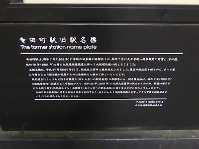 寺田町駅旧駅名標(鉄道遺産)説明板