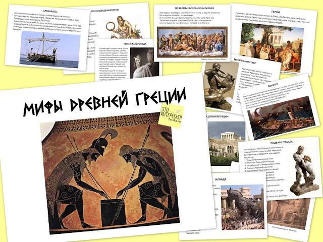Мифы Древней Греции. Компьютерная презентация для детей