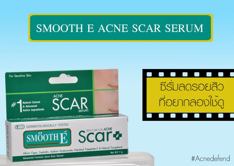Smooth E Acne scar serum ซีรั่มลดรอยแผลเป็นจากสิว