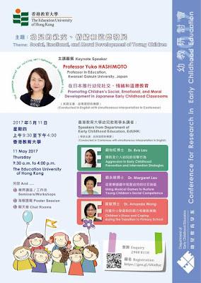 研討會推介 : 香港教育大學幼兒教育學系 幼教研討會2017