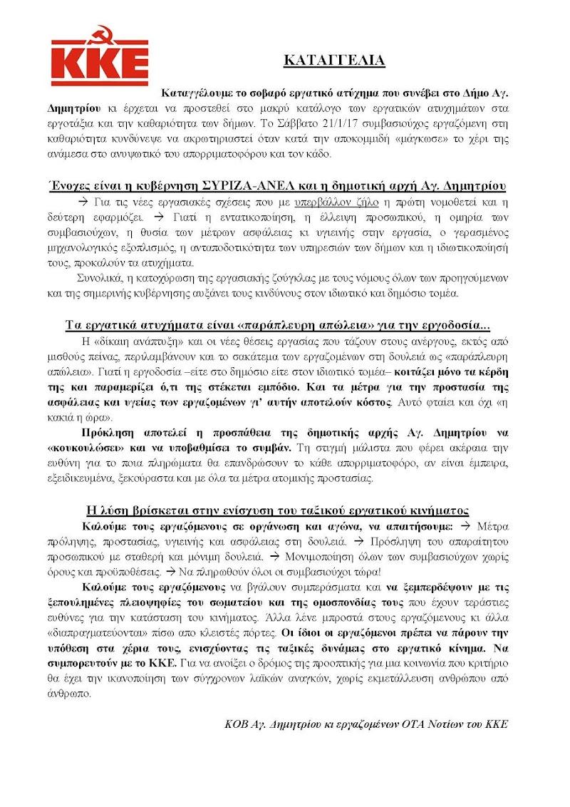 Καταγγελία του ΚΚΕ για την εργαζόμενη στην καθαριότητα του Δήμου Αγ. Δημητρίου που κινδύνεψε να ακρωτηριαστεί