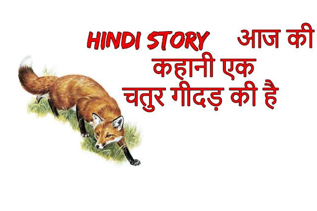 Hindi Story ~ आज की कहानी एक चतुर गीदड़ की है