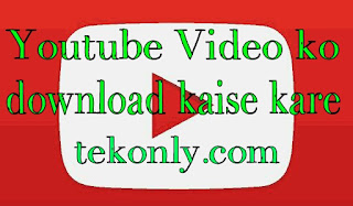 YouTube-video-ko-download-kaise-kare-bina-kisi-software-ke