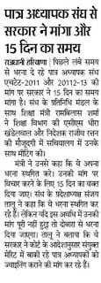 Haryana jbt joining waiting news