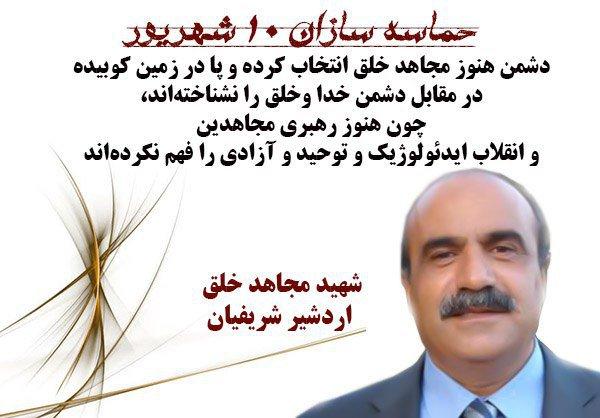 مجاهد قهرمان اردشیر شریفیان