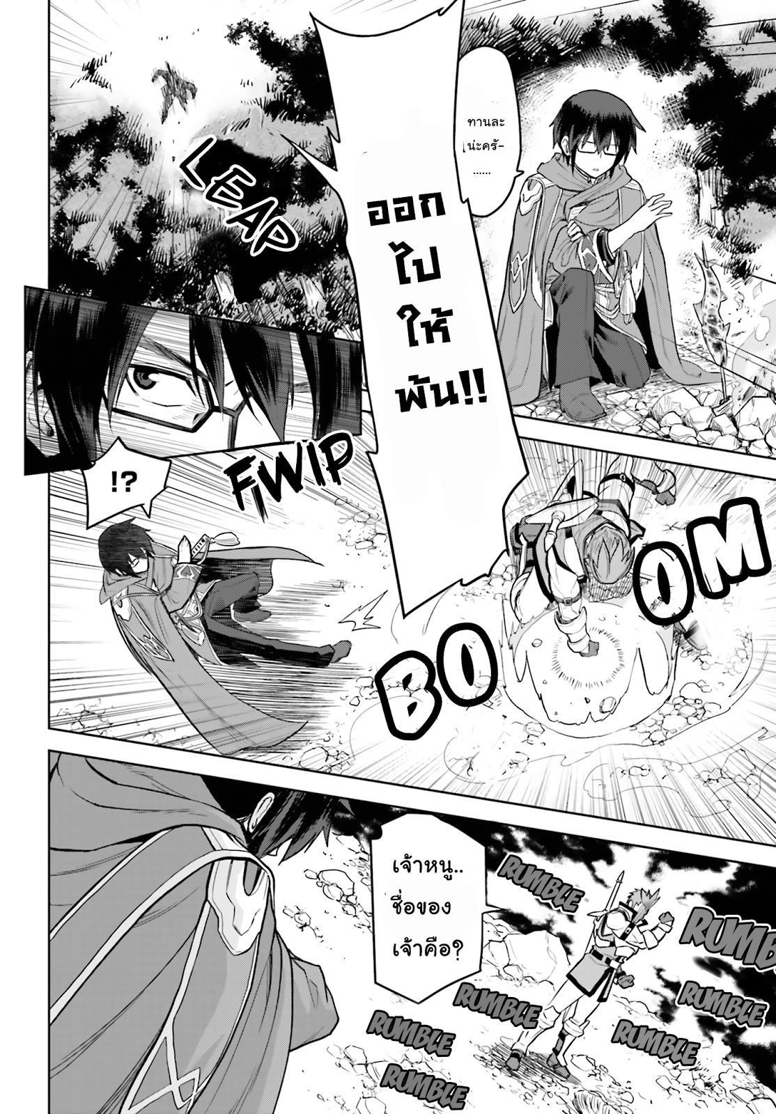 อ่านการ์ตูน Konjiki no Word Master 5 ภาพที่ 8