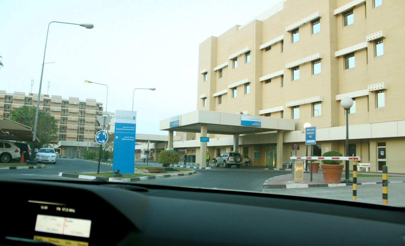 Hamad Medical Corporation Qatar