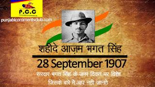 Shaheed A Azam Bhagat Singh's 111th Birthday Anniversary
