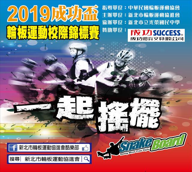 中華民國輪板運動協會