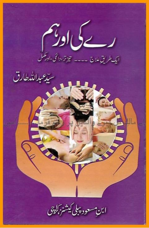 Reiki Aur Ham Natural Health Urdu PDF Book