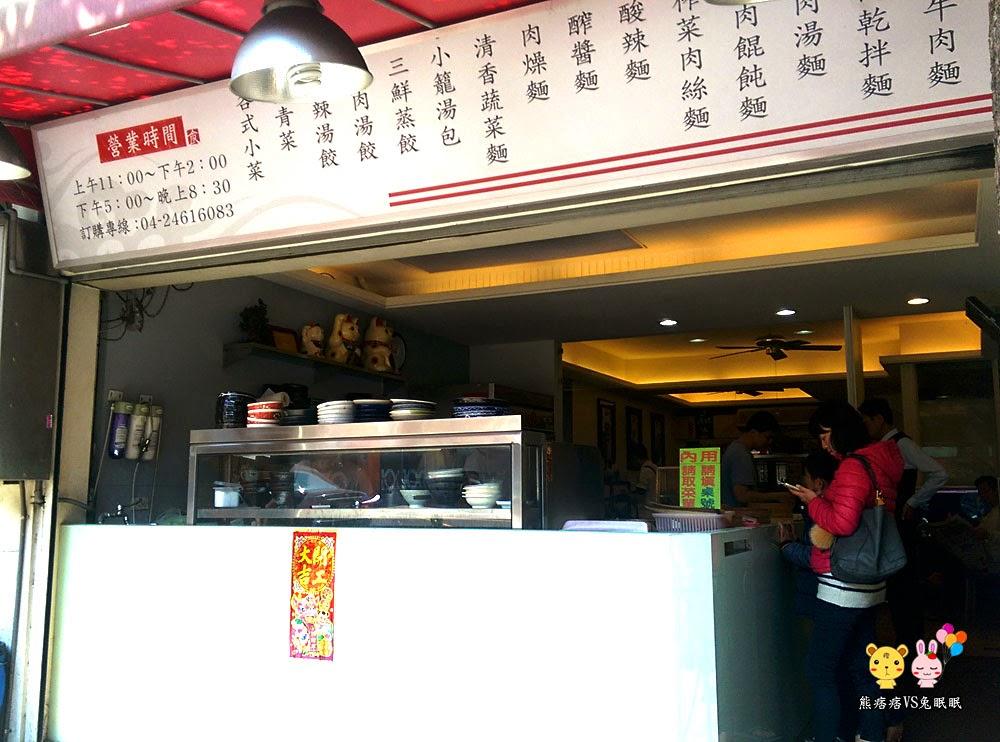 IMAG2983 - 台中西屯區牛肉麵│老板娘自製拉麵館手工小湯包與牛肉麵
