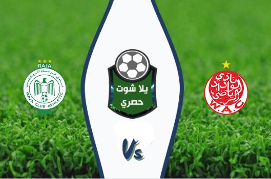 مشاهدة مباراة الوداد والرجاء بث مباشر اليوم الأحد 21/04/2019 الدوري المغربي