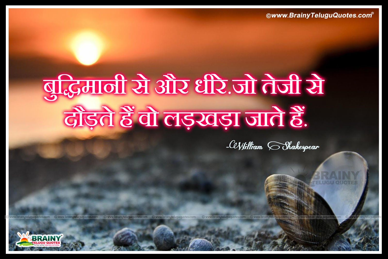 Shakespeare Life Quotes William Shakespeare Quotes In Hindi  विलियम