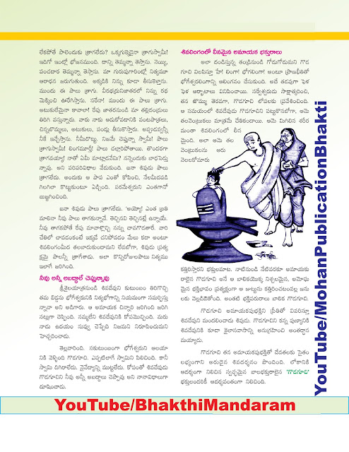 నిజమే చెప్తున NijameCheptunna TTD SapthagiriMagazine Sapthagiri