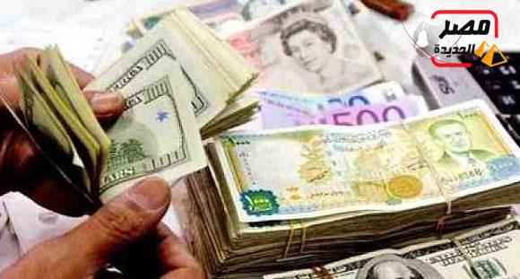 أسعار العملات الأجنبية والعربية اليوم السبت٤/٢/٢٠١٧ بالسوق السوداء