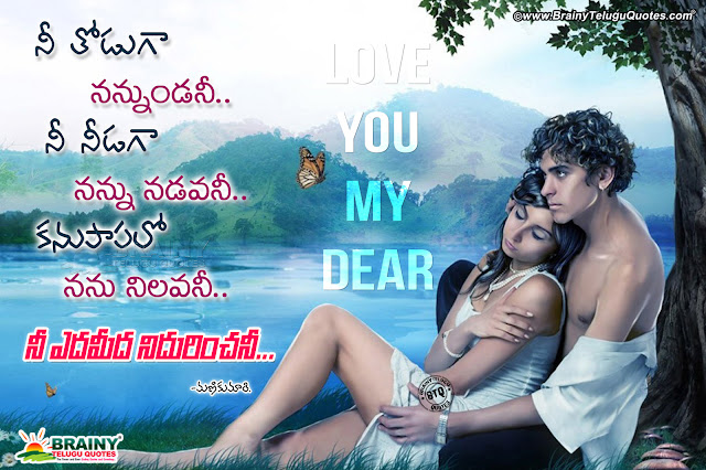 telugu love poetry, best love quotes in telugu, famous telugu love poetry, heart touching telugu love quotes