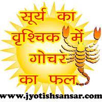 सूर्य का वृश्चिक राशि में आने से क्या प्रभाव होगा राशियों पर, जानिए कैसे सूर्य का राशी बदलना शुभता लाएगा. ज्योतिष से जानिए भविष्यवाणी.