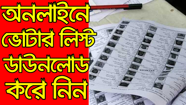 How To Download Voter List Online , Westbengal Voter List Download , WB Voter List Online Download