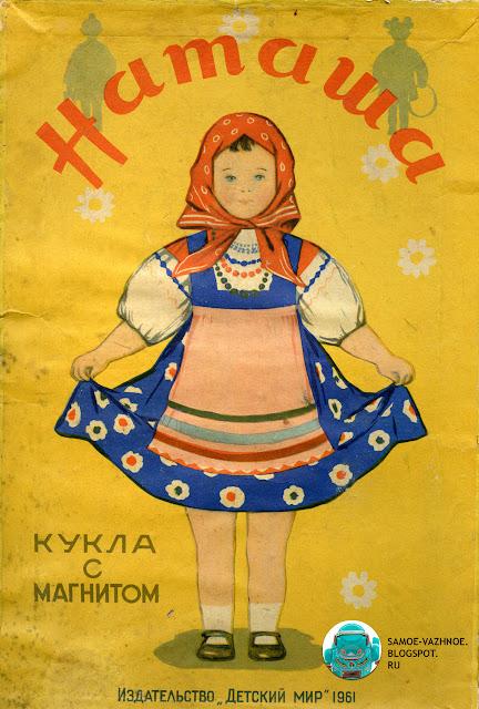 Бумажные куклы 60-х. Бумажные куклы 70-х. Бумажные куклы 80-х.
