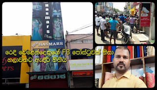 Curfew to Chilaw because of facebook post by textile merchant