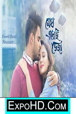 Valentine Natok 2019 Download Now Free _ 720p _ 1080p_ Watch Online