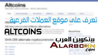 تعرف على موقع العملات الفرعية altcoins