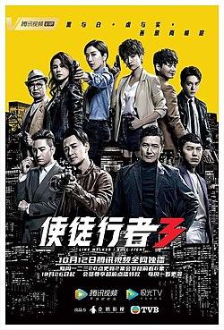 Mất Dấu 3 TVB