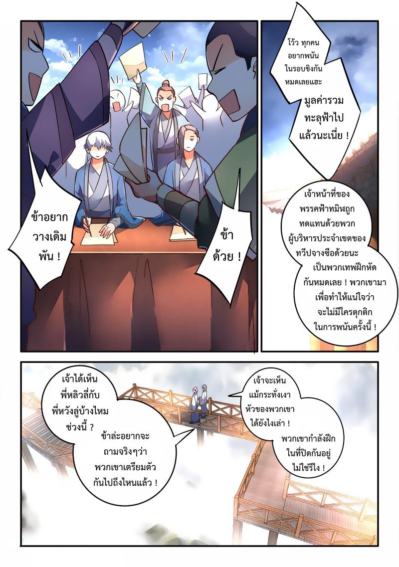 อ่านการ์ตูน Spirit Blade Mountain 240 ภาพที่ 8