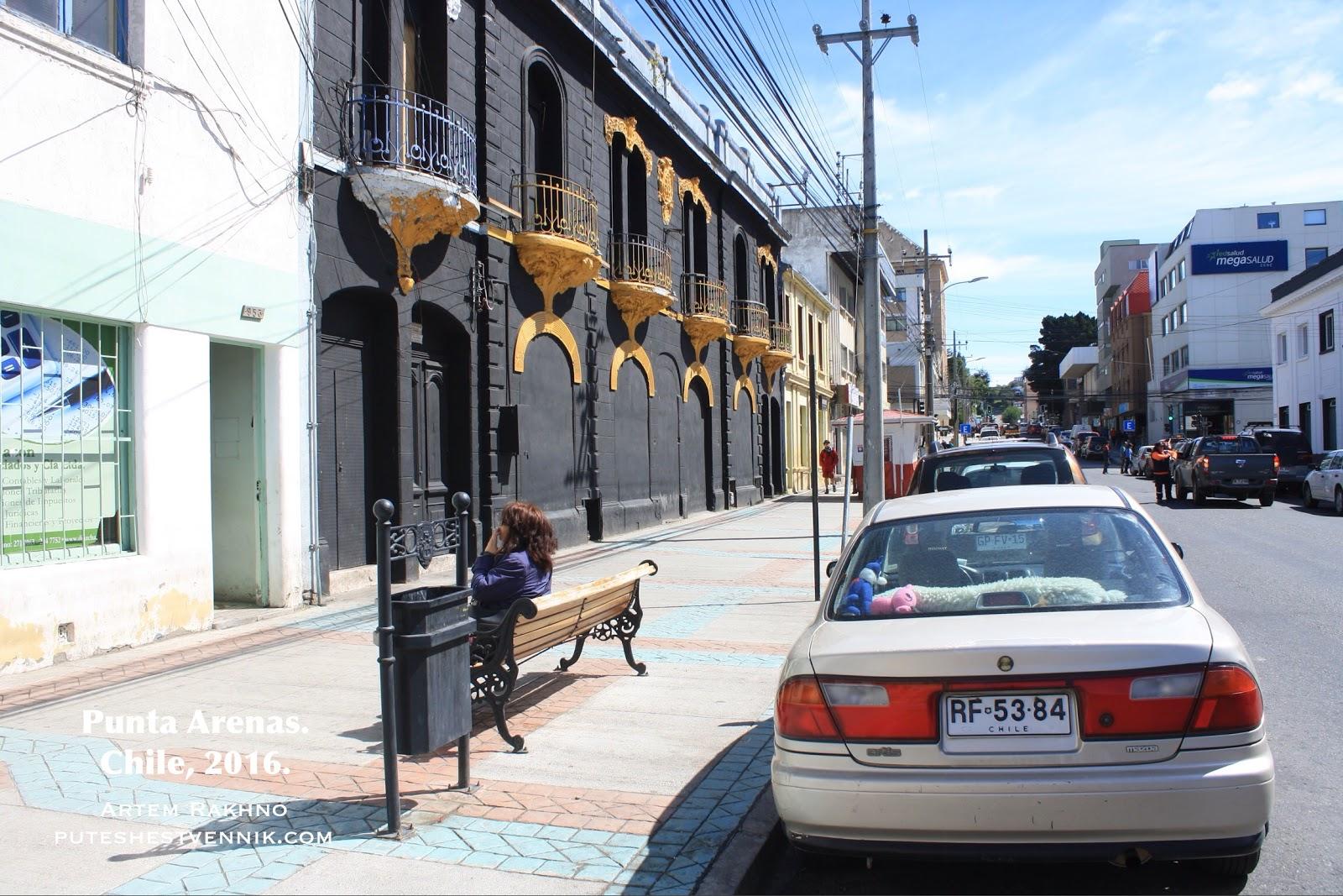 Скамейка на тротуаре в Пунта-Аренасе