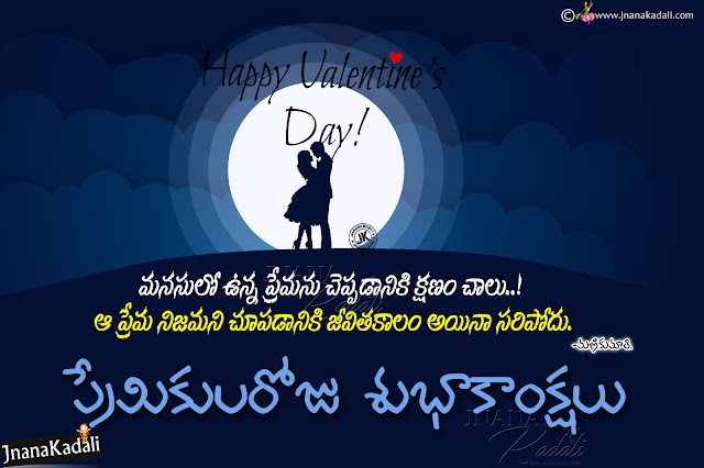 romantic love quotes in telugu, best love quotes on valentines day in telugu, premikula roju subhakankshalu in telugu